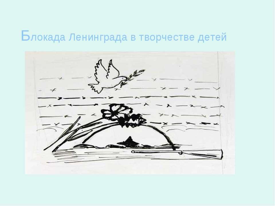 Блокада Ленинграда в творчестве детей