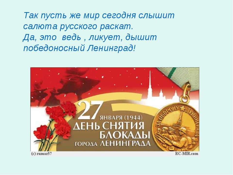 Так пусть же мир сегодня слышит салюта русского раскат. Да, это ведь , ликует...