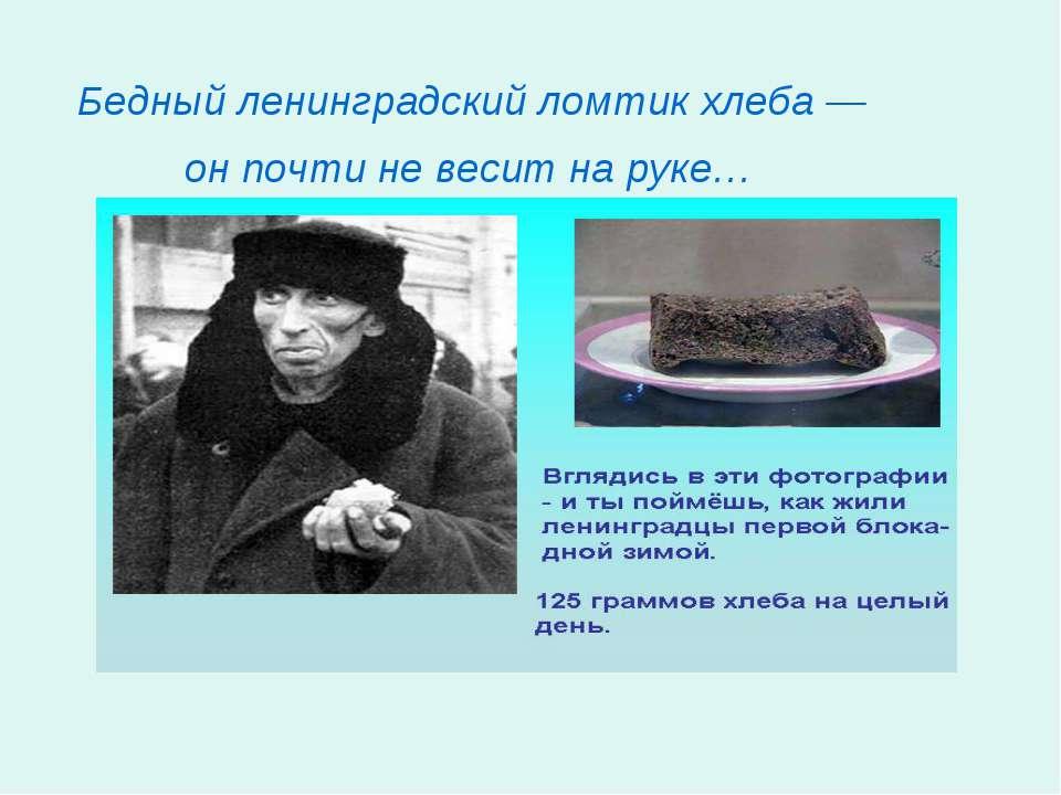 Бедный ленинградский ломтик хлеба — он почти не весит на руке…