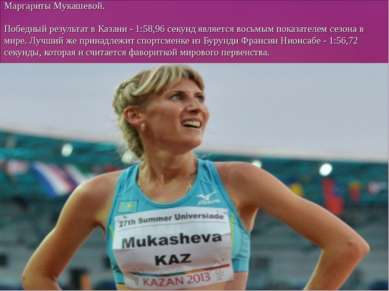 Маргариты Мукашевой. Победный результат в Казани - 1:58,96 секунд является во...