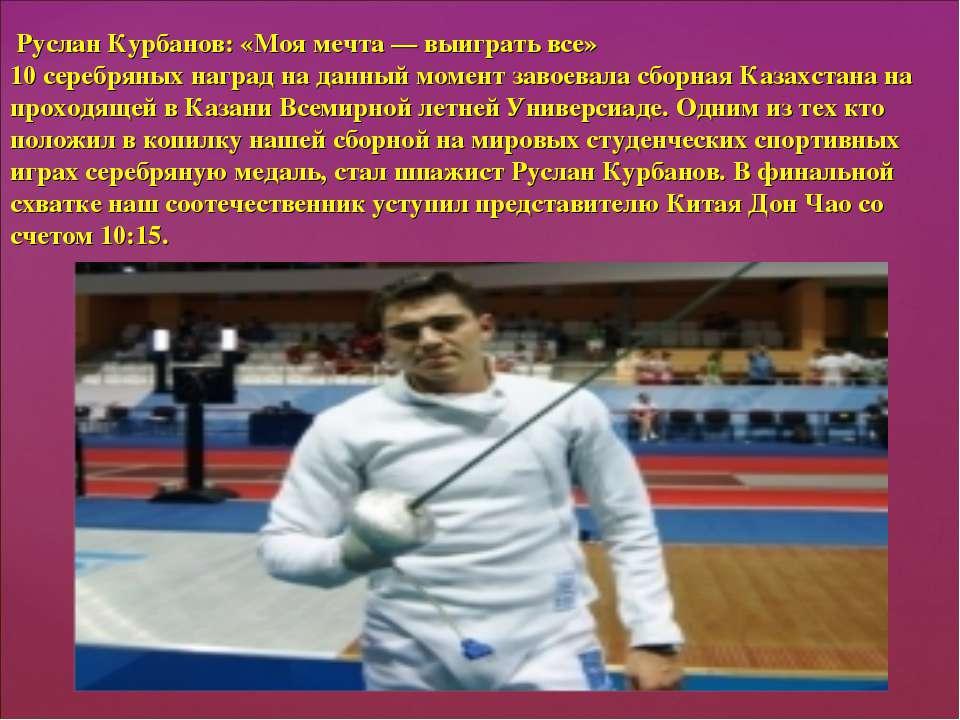 Руслан Курбанов: «Моя мечта — выиграть все» 10 серебряных наград на данный мо...