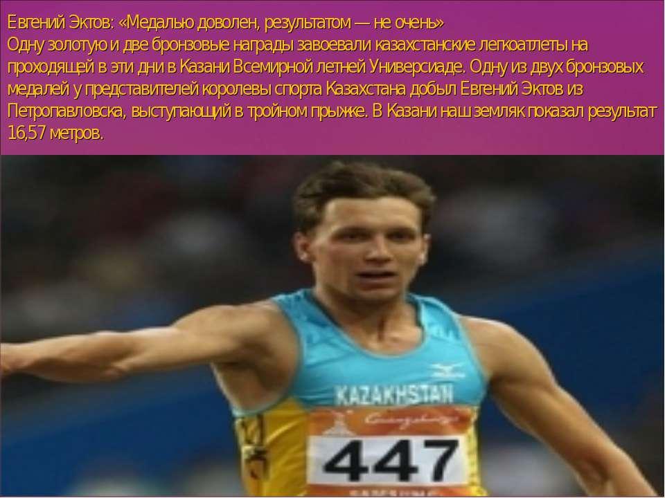Евгений Эктов: «Медалью доволен, результатом — не очень» Одну золотую и две б...