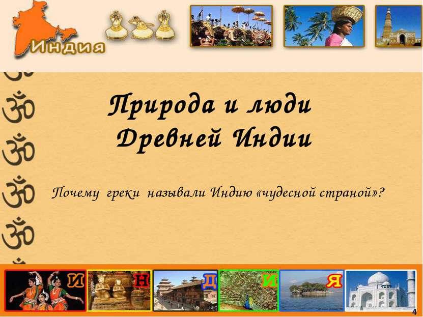 Природа и люди Древней Индии Почему греки называли Индию «чудесной страной»? 4