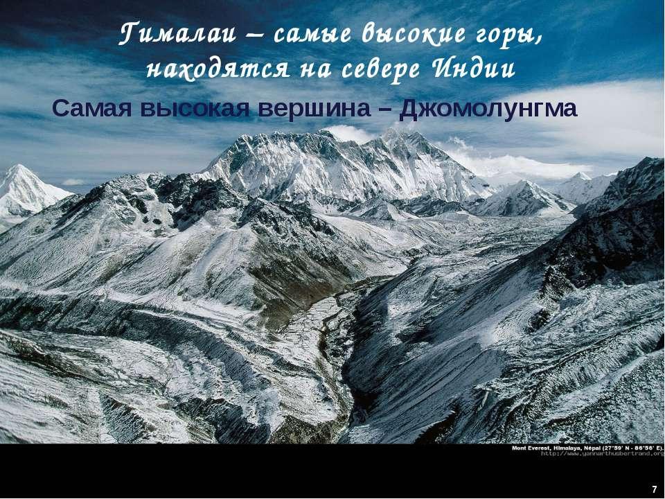 Гималаи – самые высокие горы, находятся на севере Индии Самая высокая вершина...