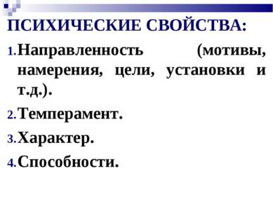 ПСИХИЧЕСКИЕ СВОЙСТВА: Направленность (мотивы, намерения, цели, установки и т....