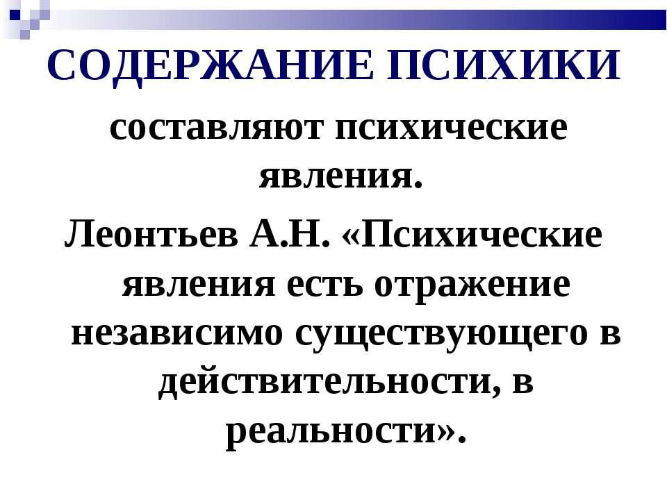 СОДЕРЖАНИЕ ПСИХИКИ составляют психические явления. Леонтьев А.Н. «Психические...