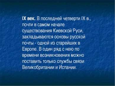 IX век. В последней четверти IX в., почти в самом начале существования Киевск...