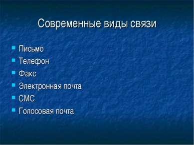 Современные виды связи Письмо Телефон Факс Электронная почта СМС Голосовая почта