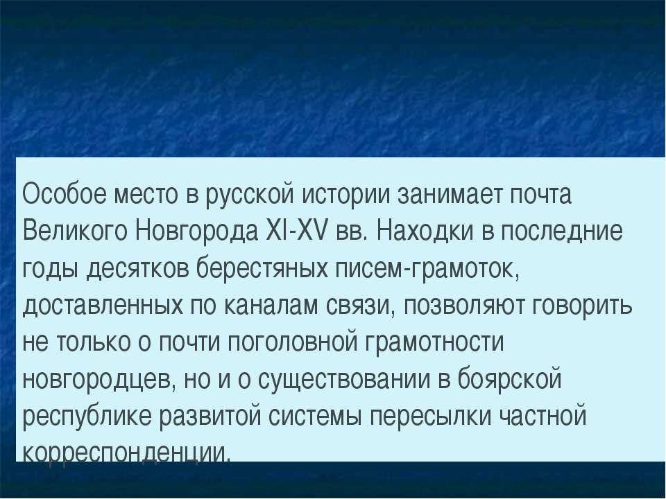 Особое место в русской истории занимает почта Великого Новгорода XI-XV вв. На...