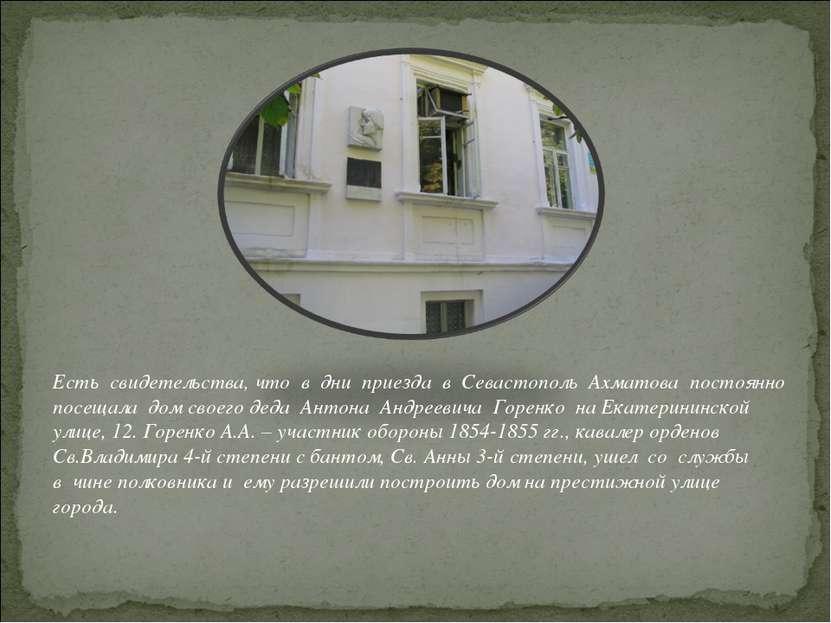 Есть свидетельства, что в дни приезда в Севастополь Ахматова постоянно посеща...