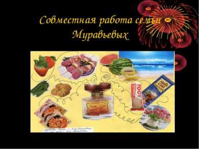Совместная работа семьи Муравьевых