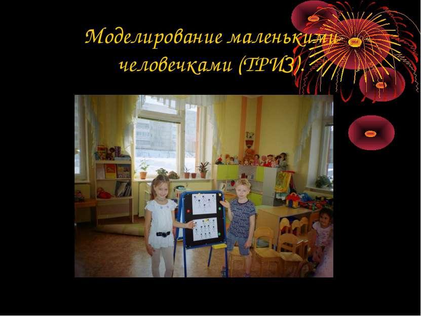 Моделирование маленькими человечками (ТРИЗ).