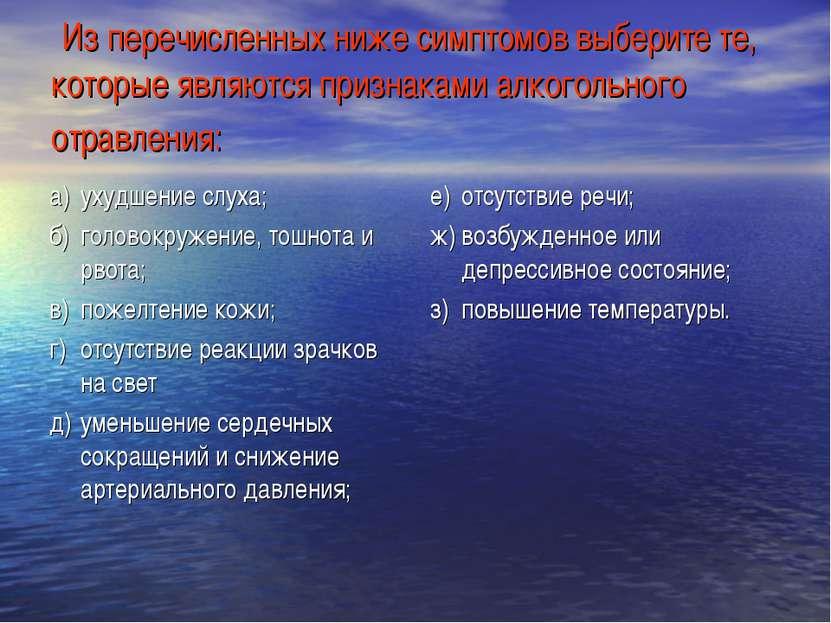 Из перечисленных ниже симптомов выберите те, которые являются признаками алко...