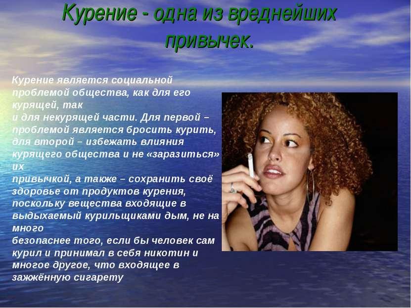 Курение - одна из вреднейших привычек. Курение является социальной проблемой ...