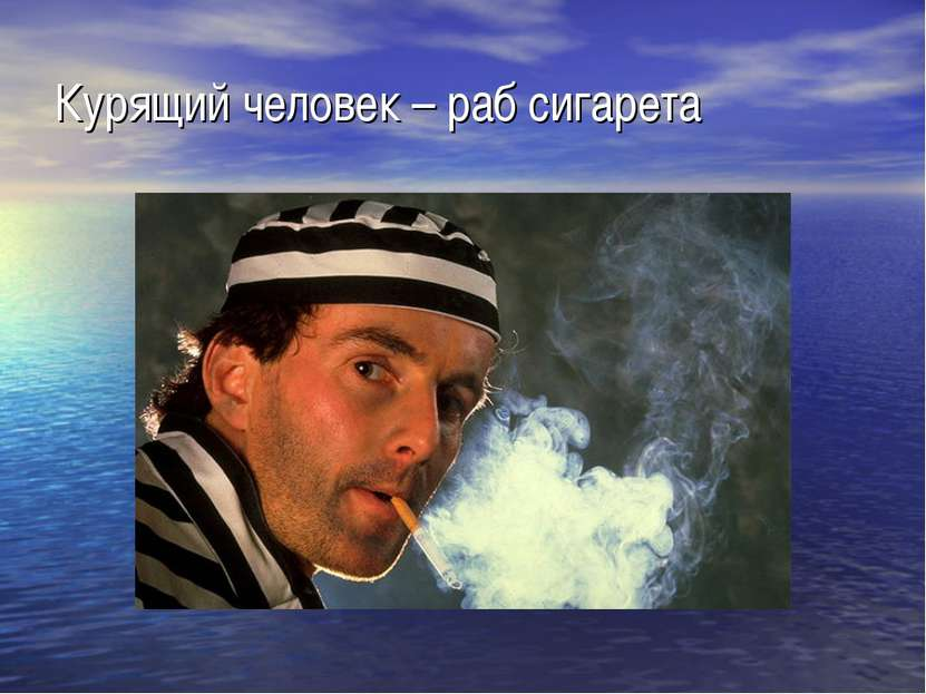 Курящий человек – раб сигарета