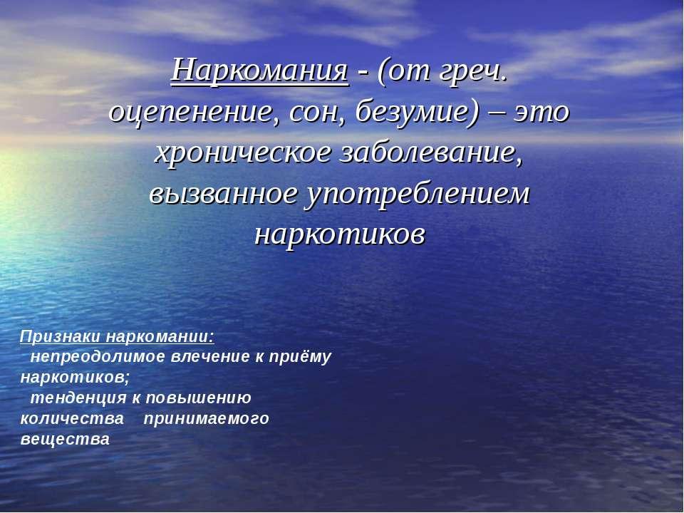 Наркомания - (от греч. оцепенение, сон, безумие) – это хроническое заболевани...