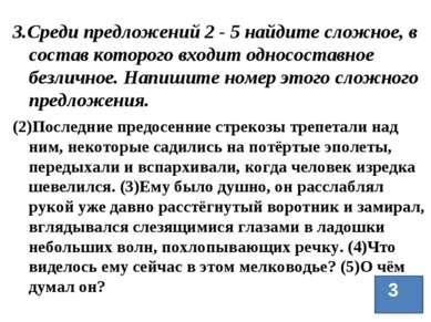 3.Среди предложений 2 - 5 найдите сложное, в состав которого входит однососта...