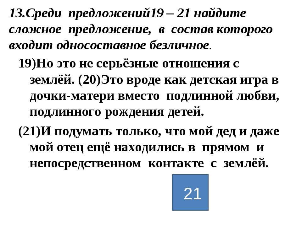 13.Среди предложений19 – 21 найдите сложное предложение, в состав которого вх...