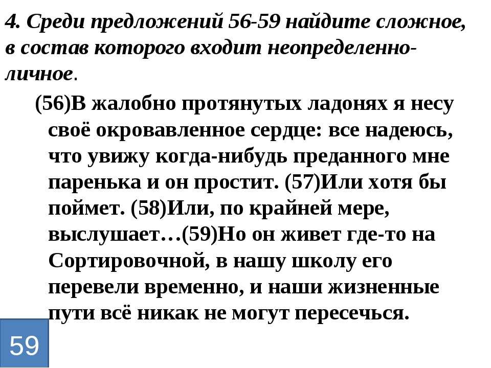4. Среди предложений 56-59 найдите сложное, в состав которого входит неопреде...