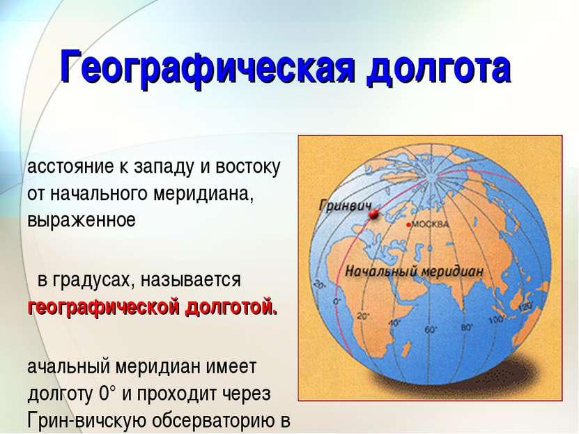 Расстояние к западу и востоку от начального меридиана, выраженное в градусах,...