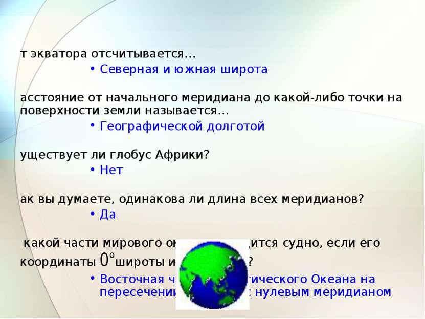От экватора отсчитывается… Северная и южная широта Расстояние от начального м...