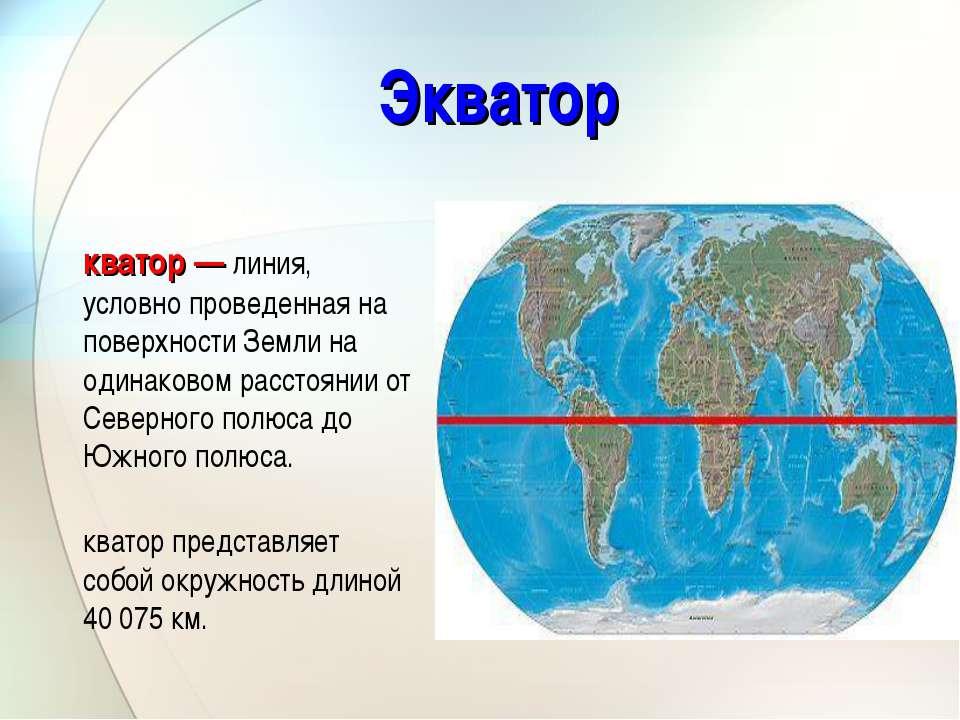 Экватор Экватор — линия, условно проведенная на поверхности Земли на одинаков...