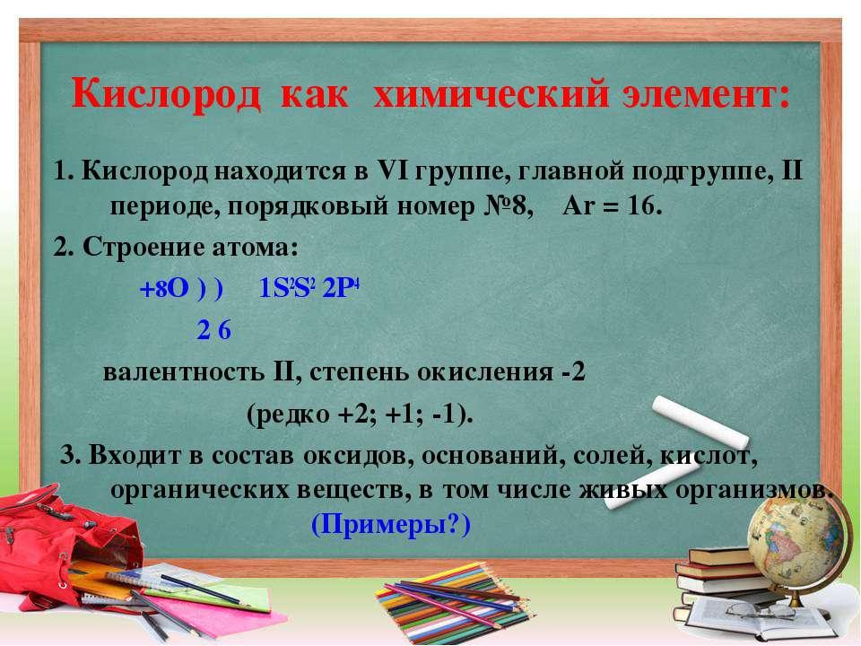 Кислород как химический элемент: 1. Кислород находится в VI группе, главной п...