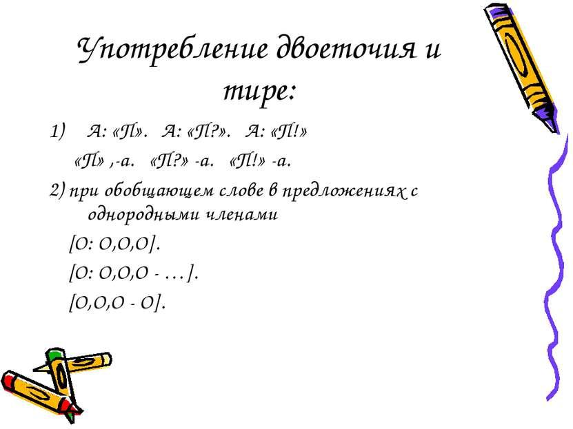 Употребление двоеточия и тире: А: «П». А: «П?». А: «П!» «П» ,-а. «П?» -а. «П!...