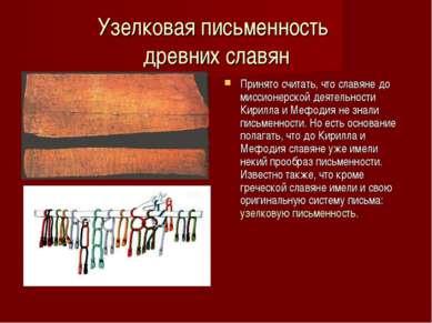 Узелковая письменность древних славян Принято считать, что славяне до миссион...