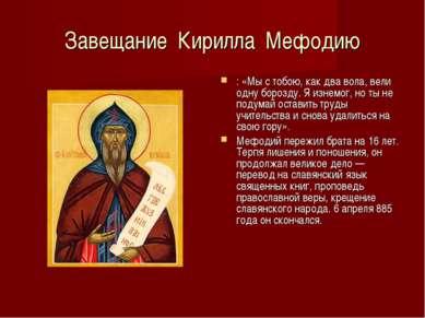 Завещание Кирилла Мефодию : «Мы с тобою, как два вола, вели одну борозду. Я и...