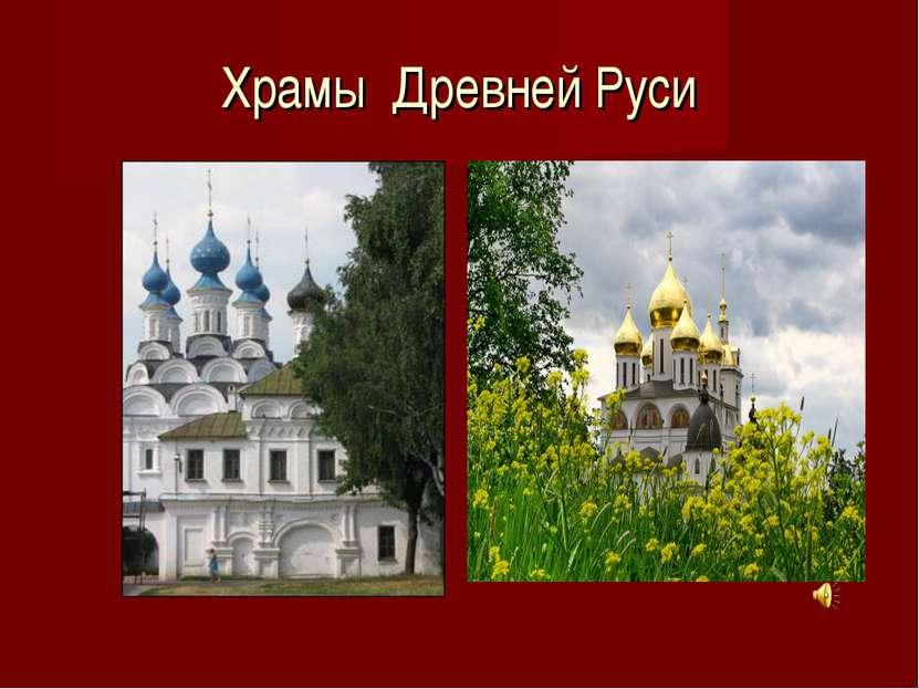 Храмы Древней Руси