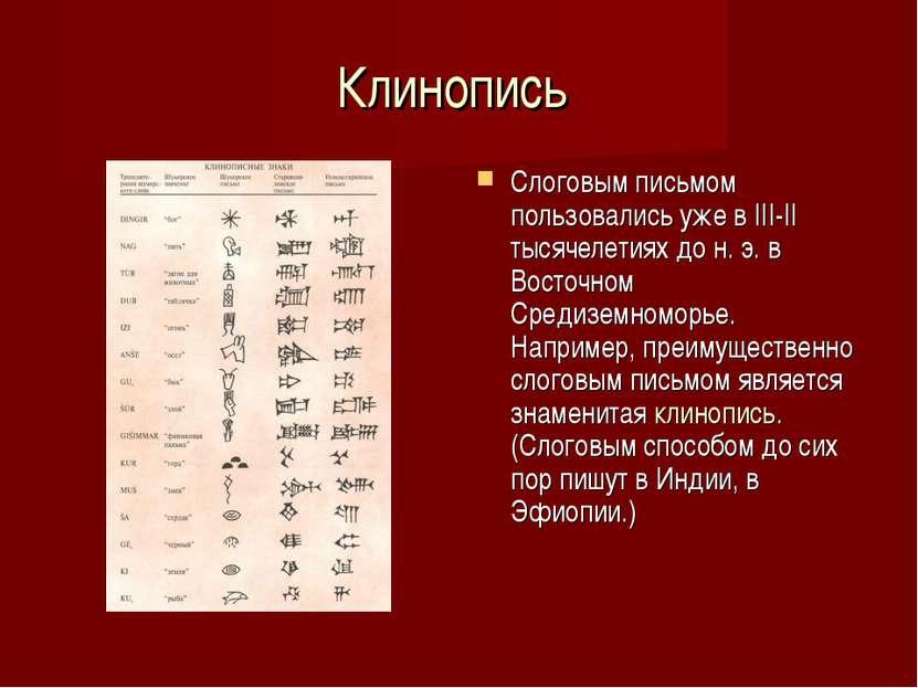 Клинопись Слоговым письмом пользовались уже в III-II тысячелетиях до н. э. в ...