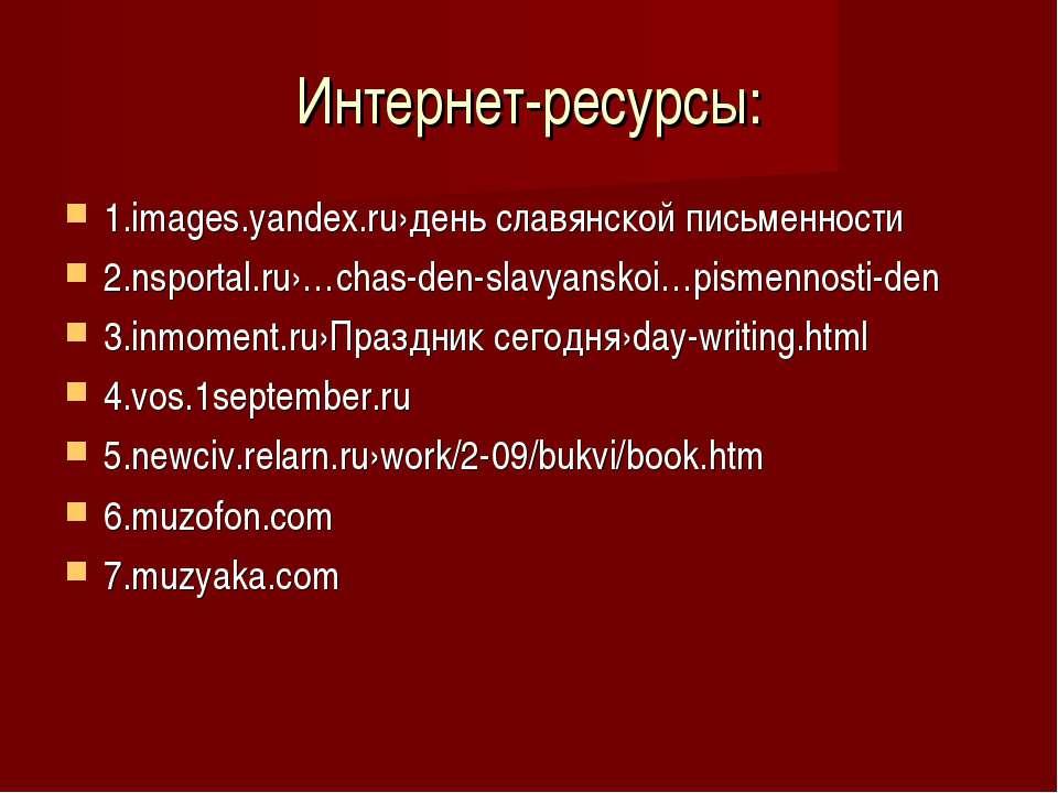 Интернет-ресурсы: 1.images.yandex.ru›день славянской письменности 2.nsportal....