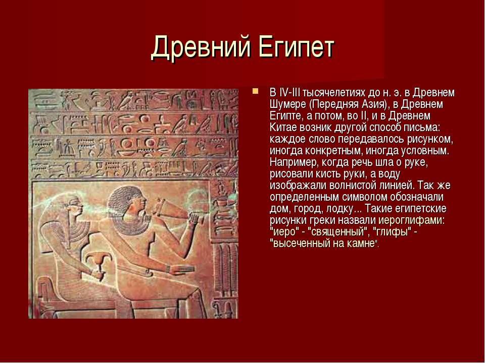 Древний Египет В IV-III тысячелетиях до н. э. в Древнем Шумере (Передняя Азия...