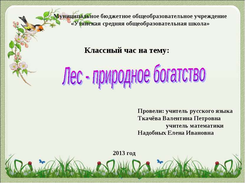 Муниципальное бюджетное общеобразовательное учреждение «Утянская средняя обще...