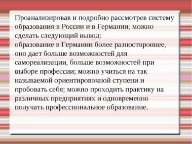 Проанализировав и подробно рассмотрев систему образования в России и в Герман...