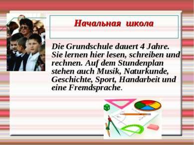 Начальная школа Die Grundschule dauert 4 Jahre. Sie lernen hier lesen, schrei...