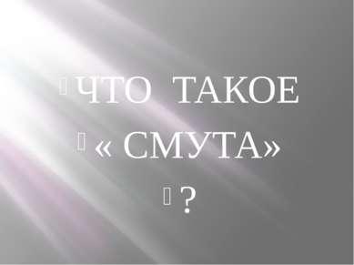 ЧТО ТАКОЕ « СМУТА» ?