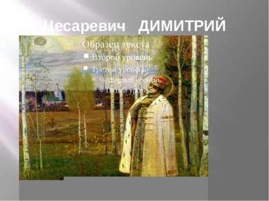 Цесаревич ДИМИТРИЙ
