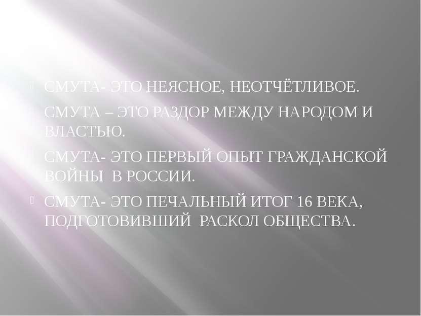СМУТА- ЭТО НЕЯСНОЕ, НЕОТЧЁТЛИВОЕ. СМУТА – ЭТО РАЗДОР МЕЖДУ НАРОДОМ И ВЛАСТЬЮ....