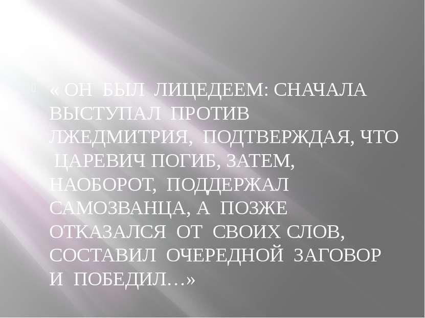 « ОН БЫЛ ЛИЦЕДЕЕМ: СНАЧАЛА ВЫСТУПАЛ ПРОТИВ ЛЖЕДМИТРИЯ, ПОДТВЕРЖДАЯ, ЧТО ЦАРЕВ...