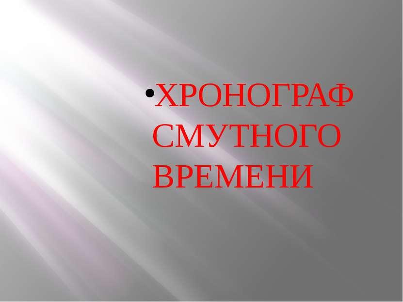 ХРОНОГРАФ СМУТНОГО ВРЕМЕНИ