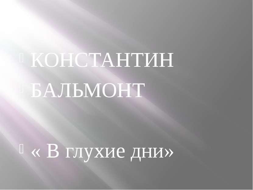 КОНСТАНТИН БАЛЬМОНТ « В глухие дни»