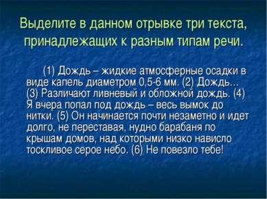 Выделите в данном отрывке три текста, принадлежащих к разным типам речи. (1) ...