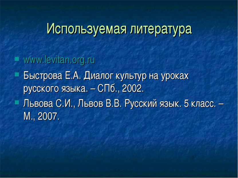 Используемая литература www.levitan.org.ru Быстрова Е.А. Диалог культур на ур...