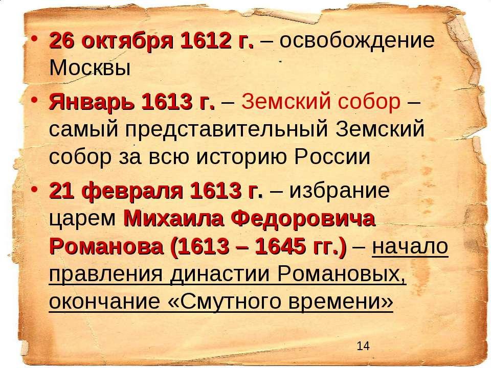 26 октября 1612 г. – освобождение Москвы Январь 1613 г. – Земский собор – сам...