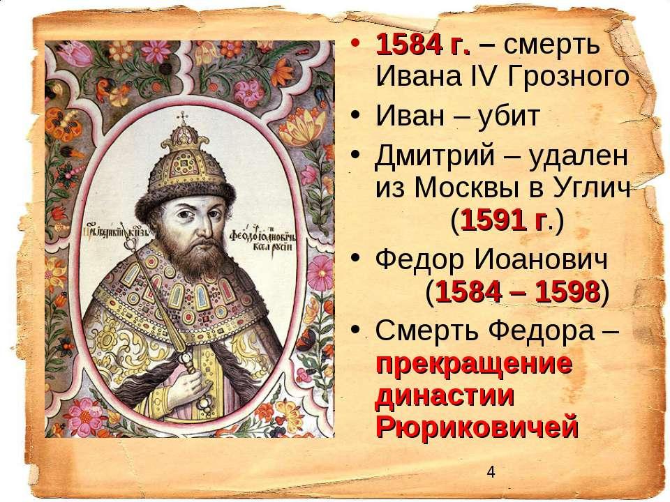 1584 г. – смерть Ивана IV Грозного Иван – убит Дмитрий – удален из Москвы в У...