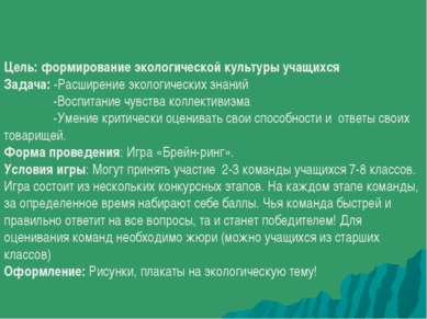 Цель: формирование экологической культуры учащихся Задача: -Расширение эколог...