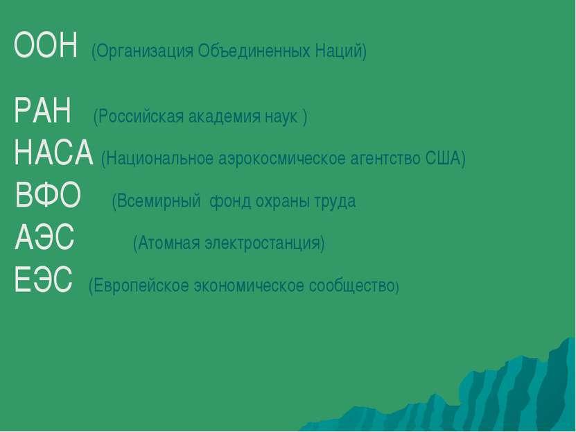 ООН (Организация Объединенных Наций) РАН (Российская академия наук ) НАСА (На...