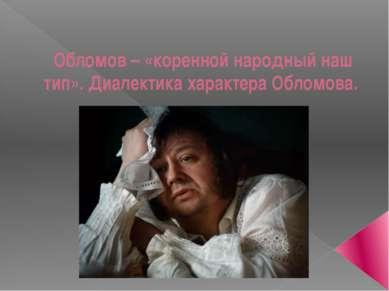 Обломов – «коренной народный наш тип». Диалектика характера Обломова.